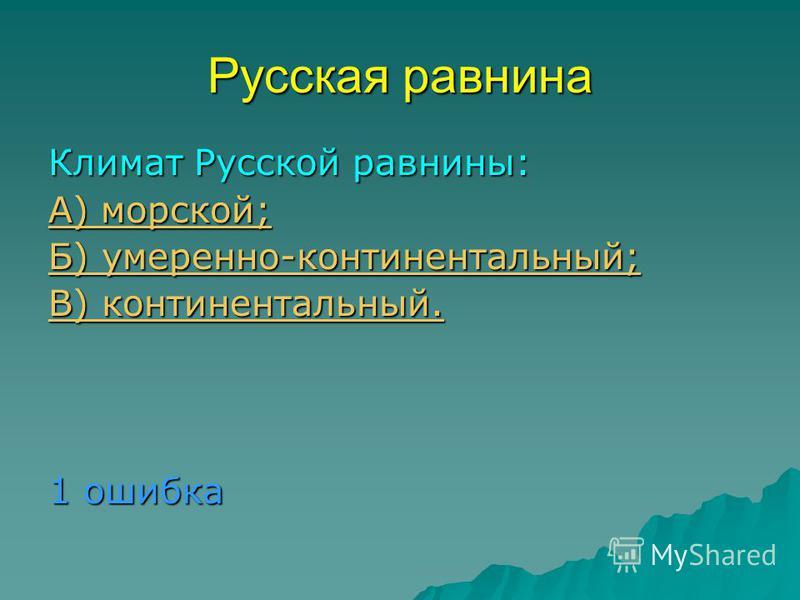 Русская равнина Климат Русской равнины: А) морской; А) морской; Б) умеренно-континентальный; Б) умеренно-континентальный; В) континентальный. В) континентальный. 1 ошибка