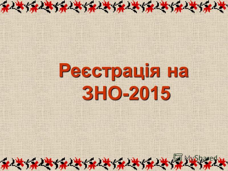 Реєстрація на ЗНО-2015 ЗНО-2015