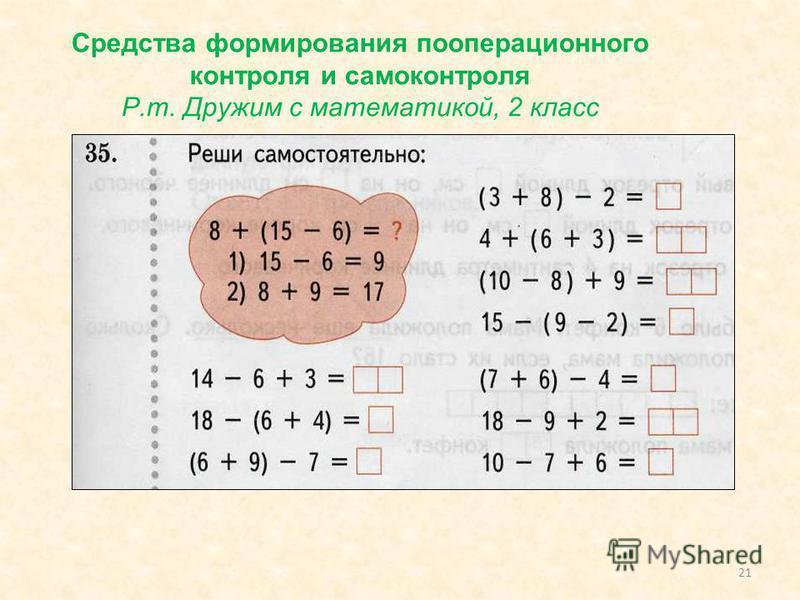 Средства формирования пооперационного контроля и самоконтроля Р.т. Дружим с математикой, 2 класс 21