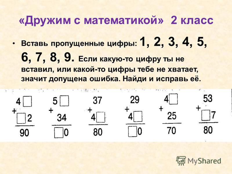 «Дружим с математикой» 2 класс Вставь пропущенные цифры: 1, 2, 3, 4, 5, 6, 7, 8, 9. Если какую-то цифру ты не вставил, или какой-то цифры тебе не хватает, значит допущена ошибка. Найди и исправь её.