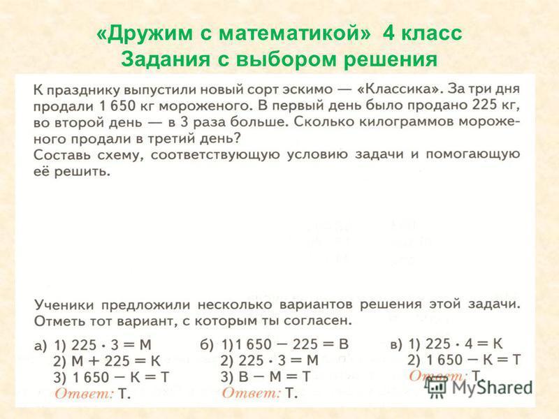 «Дружим с математикой» 4 класс Задания с выбором решения