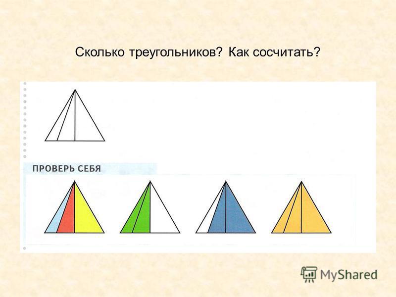 Сколько треугольников? Как сосчитать?