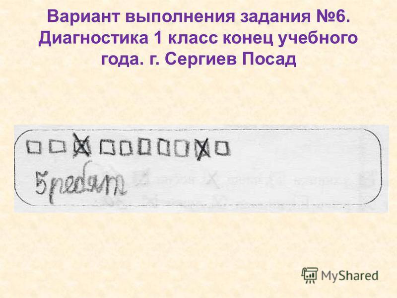 Вариант выполнения задания 6. Диагностика 1 класс конец учебного года. г. Сергиев Посад
