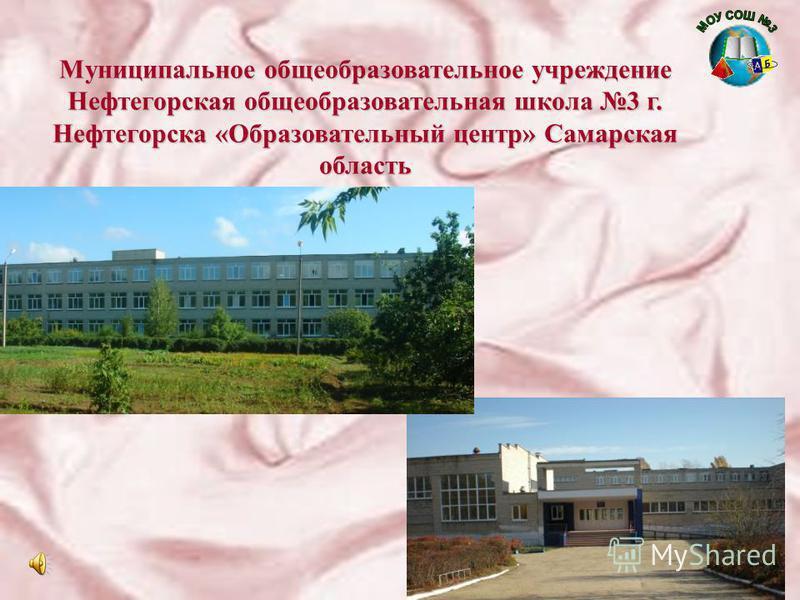Муниципальное общеобразовательное учреждение Нефтегорская общеобразовательная школа 3 г. Нефтегорска «Образовательный центр» Самарская область