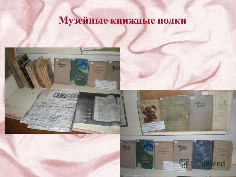 Музейные книжные полки