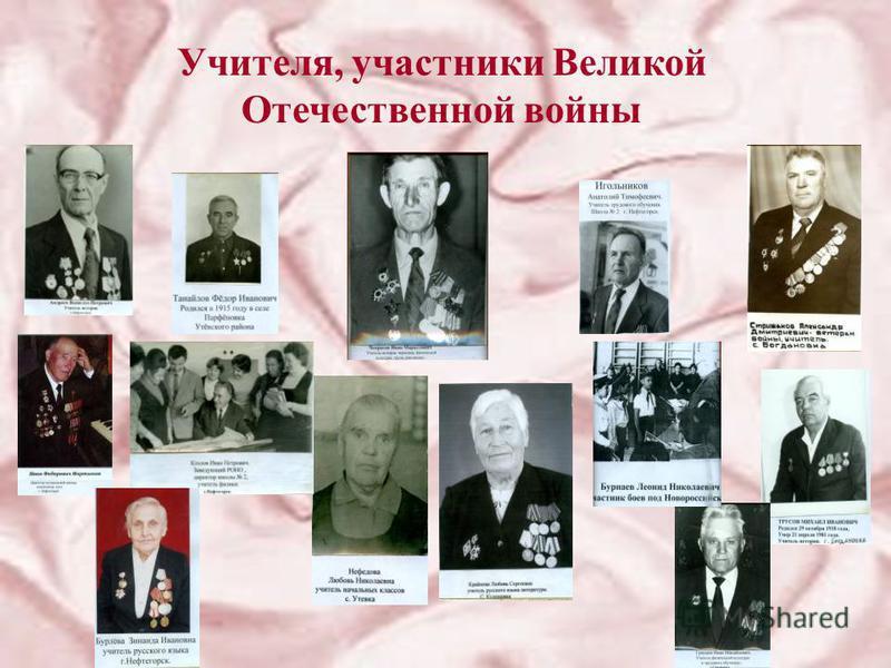 Учителя, участники Великой Отечественной войны