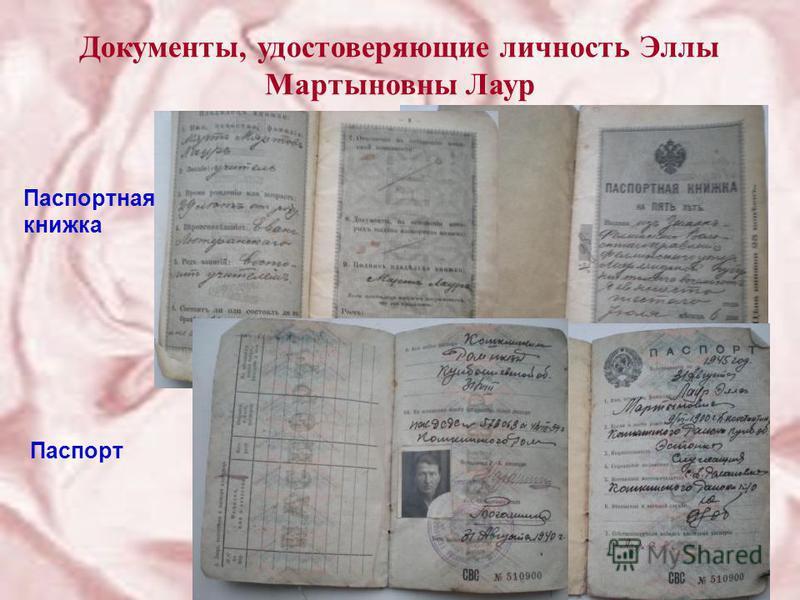 Документы, удостоверяющие личность Эллы Мартыновны Лаур Паспортная книжка Паспорт