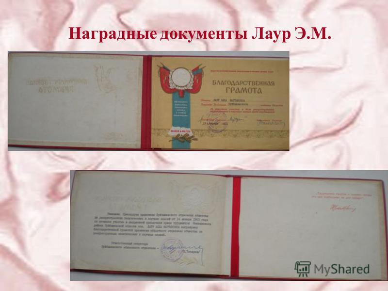 Наградные документы Лаур Э.М.