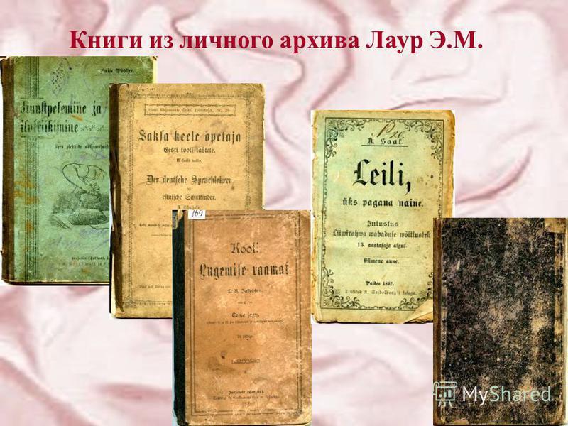 Книги из личного архива Лаур Э.М.