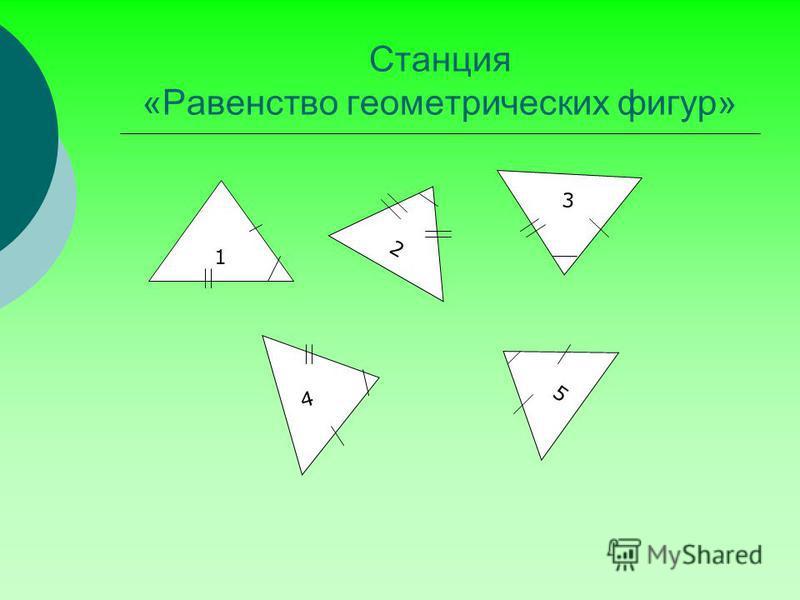 Станция «Равенство геометрических фигур» 1 2 3 5 4