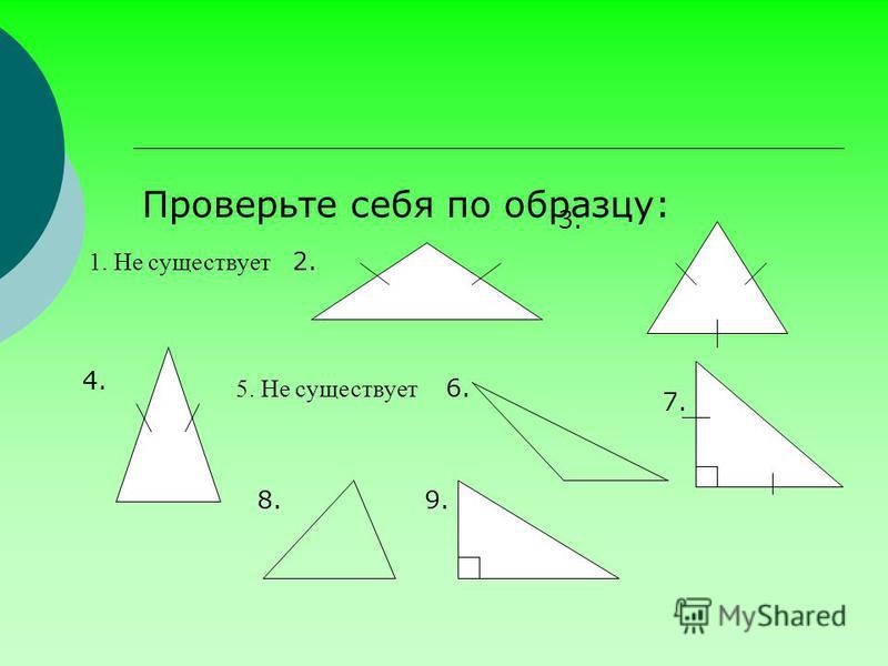 Проверьте себя по образцу: 1. Не существует 2. 3. 4. 5. Не существует 6. 7. 8.9.
