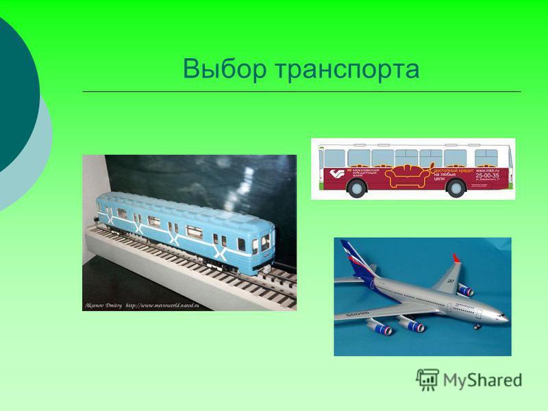 Выбор транспорта