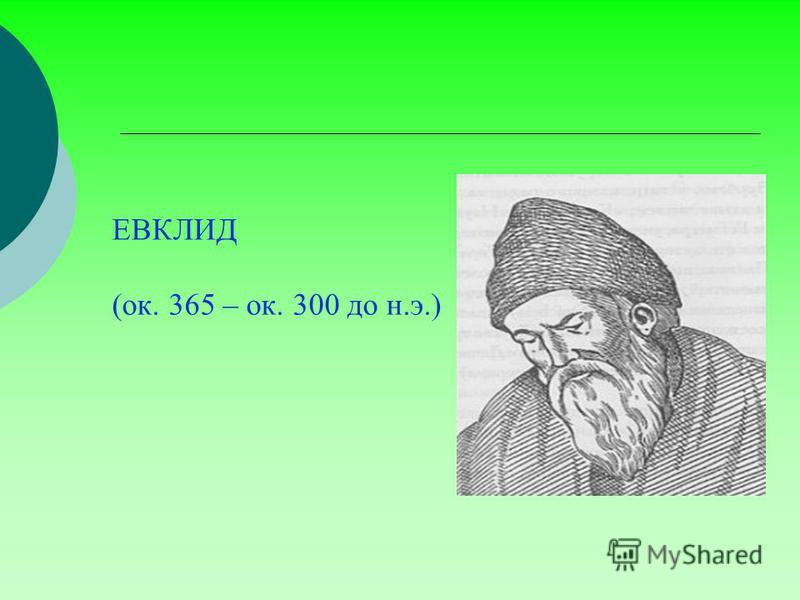 ЕВКЛИД (ок. 365 – ок. 300 до н.э.)