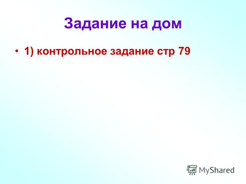 Проверь себя! V: 3 (км/ч) – скорость по проселочной дороге; 1)2V + 4 *v:3 = 260 км 2) 2V – 4 *V:3 = 60 км 3)2V > 120 4) 4V :3 < 150