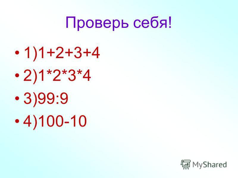 Запишите на математическом языке такие «слова» 1) сумма первых четырех натуральных чисел; 2)произведение первых четырех натуральных чисел; 3)частное наибольшего двузначного и наибольшего однозначного чисел; 4) разность наименьшего трехзначного и наим