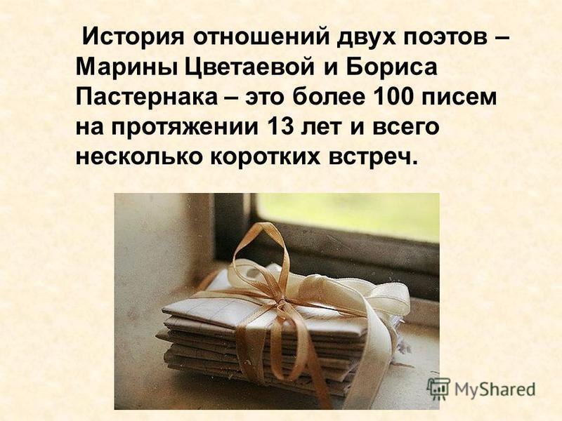 История отношений двух поэтов – Марины Цветаевой и Бориса Пастернака – это более 100 писем на протяжении 13 лет и всего несколько коротких встреч.