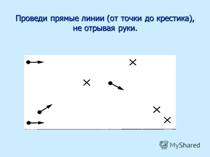 Проведи прямые линии (от точки до крестика), не отрывая руки.