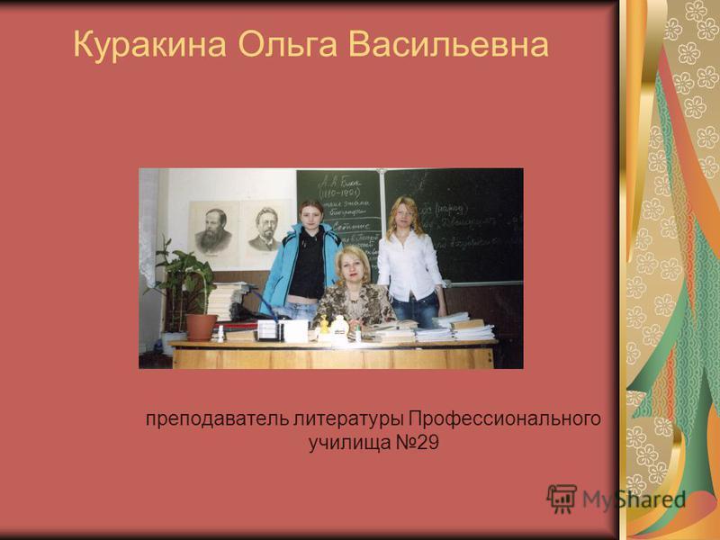 Куракина Ольга Васильевна преподаватель литературы Профессионального училища 29