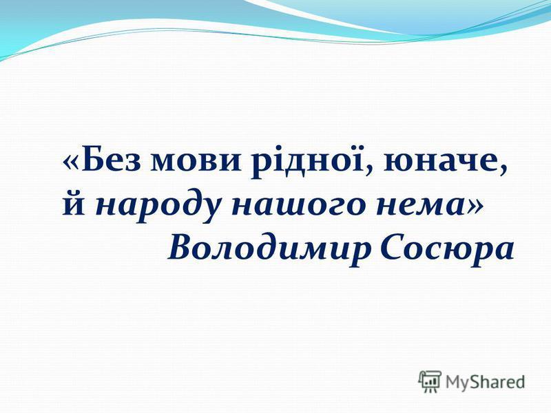 «Без мови рідної, юначе, й народу нашого нема» Володимир Сосюра
