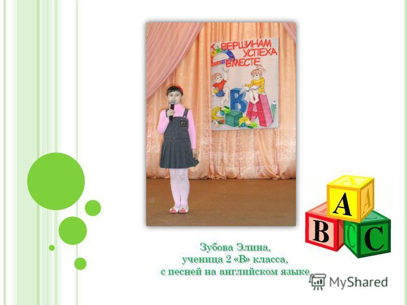 Зубова Элина, ученица 2 «В» класса, с песней на английском языке