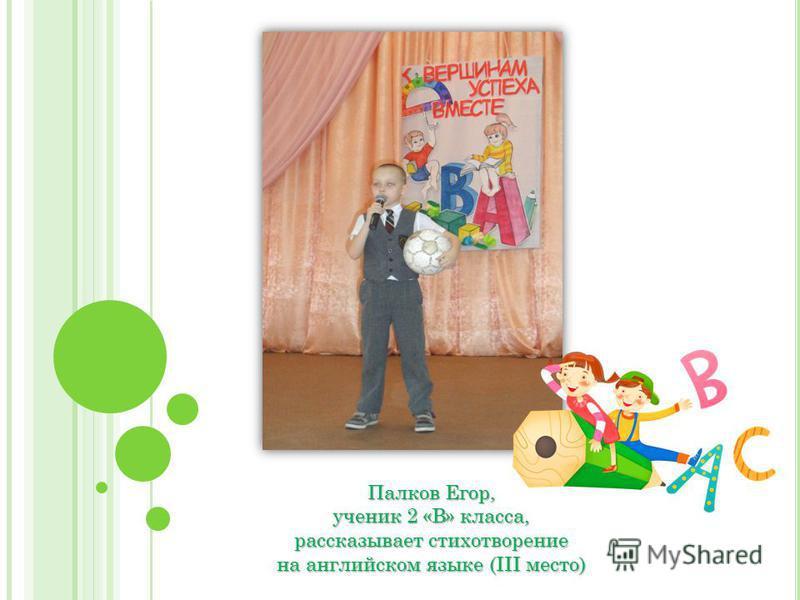 Палков Егор, ученик 2 «В» класса, рассказывает стихотворение на английском языке (III место)