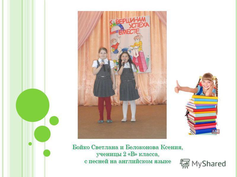 Бойко Светлана и Белоконова Ксения, ученицы 2 «В» класса, с песней на английском языке