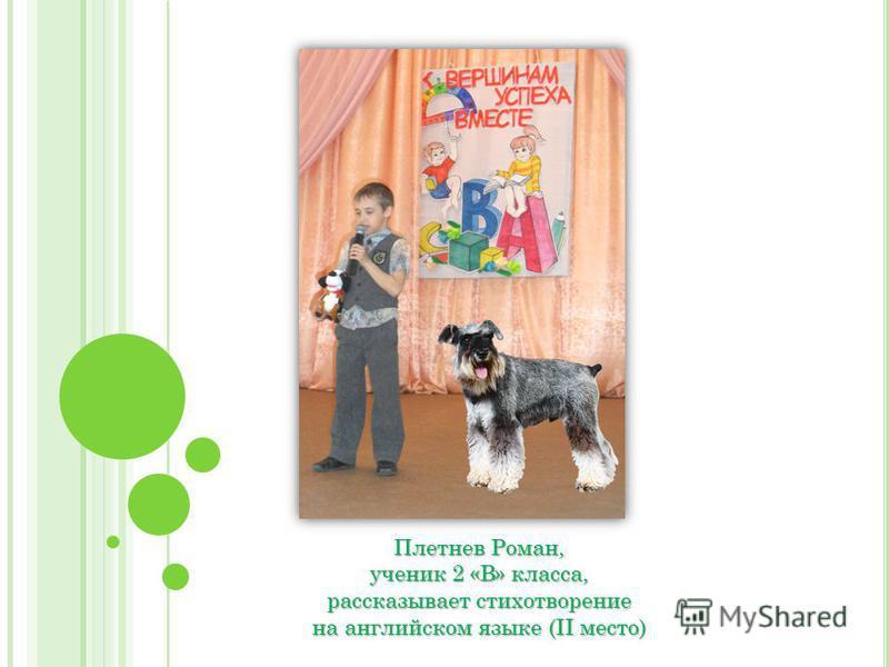 Плетнев Роман, ученик 2 «В» класса, рассказывает стихотворение на английском языке (II место)