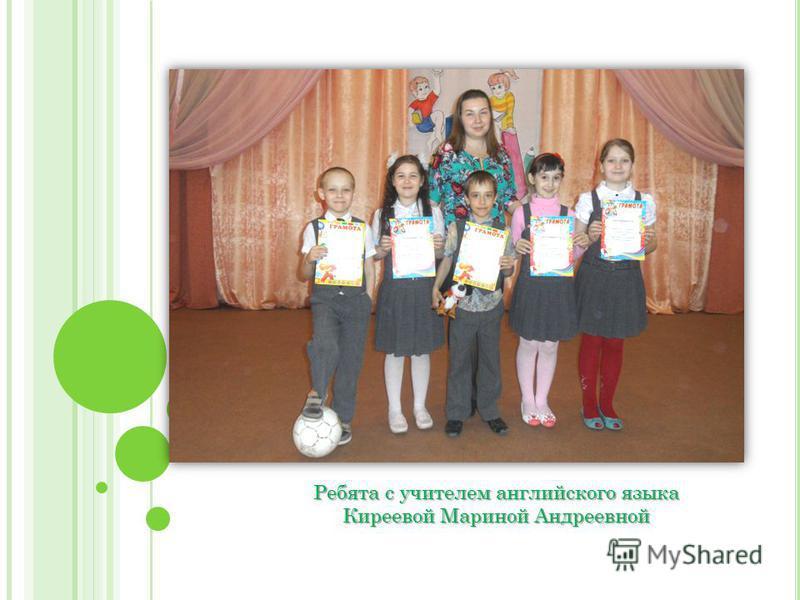 Ребята с учителем английского языка Киреевой Мариной Андреевной