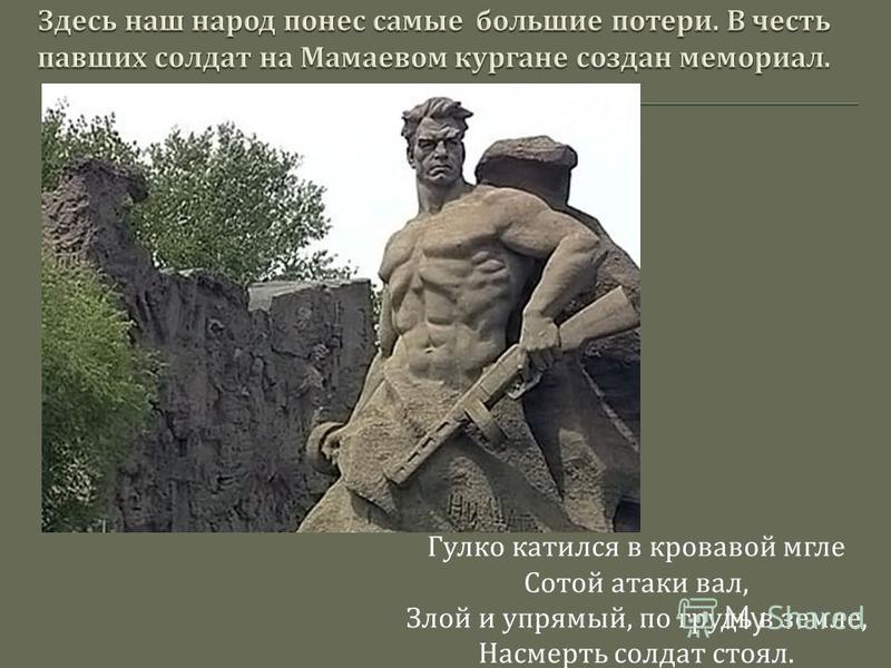 Гулко катился в кровавой мгле Сотой атаки вал, Злой и упрямый, по грудь в земле, Насмерть солдат стоял.