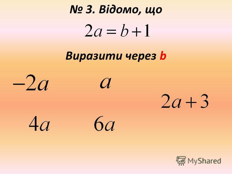 3. Відомо, що Виразити через b