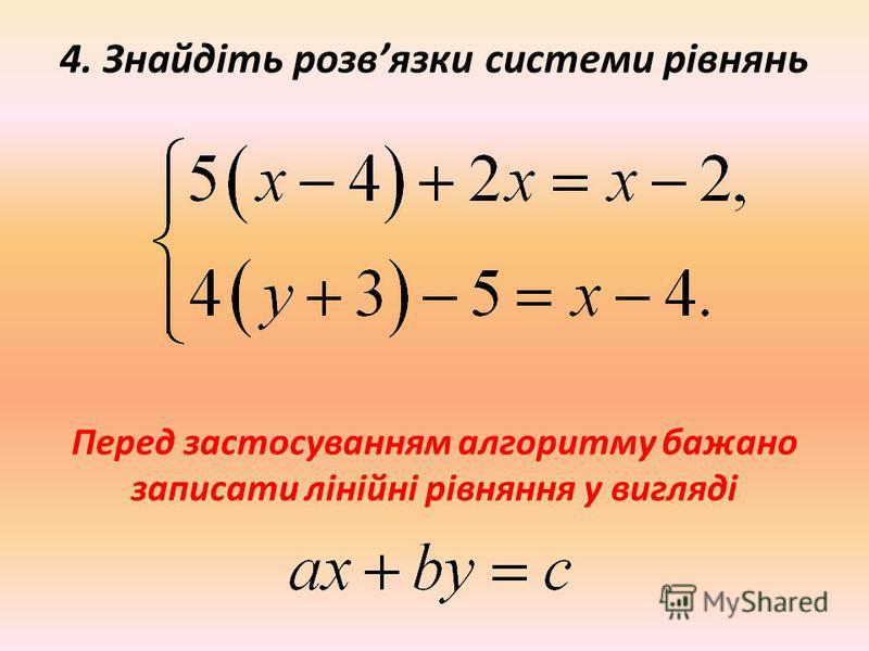4. Знайдіть розвязки системи рівнянь Перед застосуванням алгоритму бажано записати лінійні рівняння у вигляді