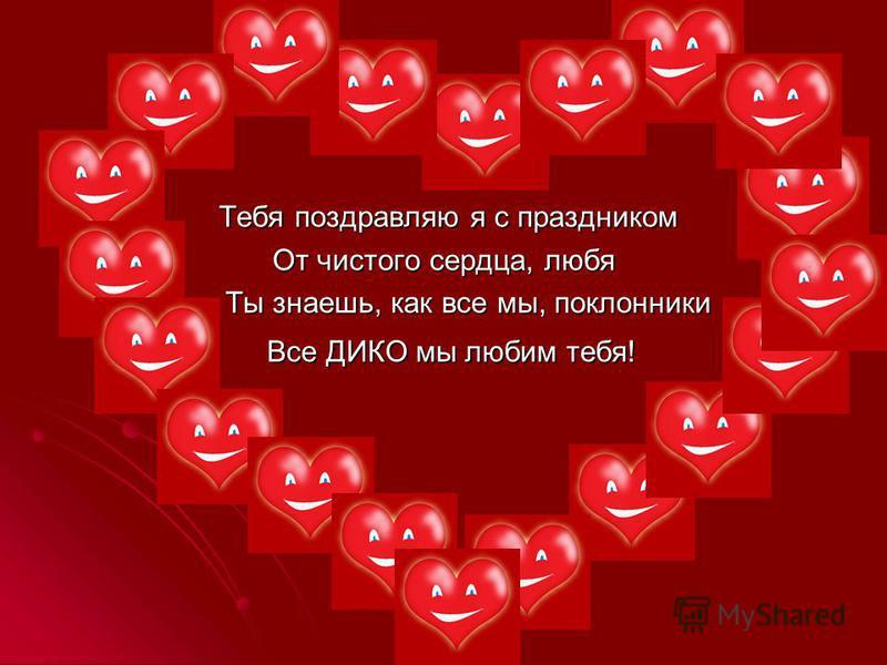 Тебя поздравляю я с праздником От чистого сердца, любя Ты знаешь, как все мы, поклонники Все ДИКО мы любим тебя!