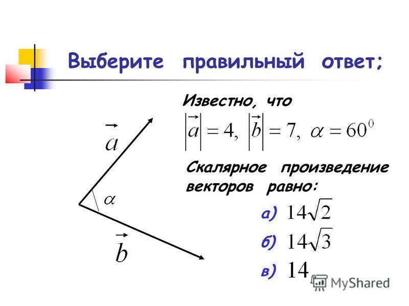 Выберите правильный ответ; Известно, что Скалярное произведение векторов равно: а) б) в)