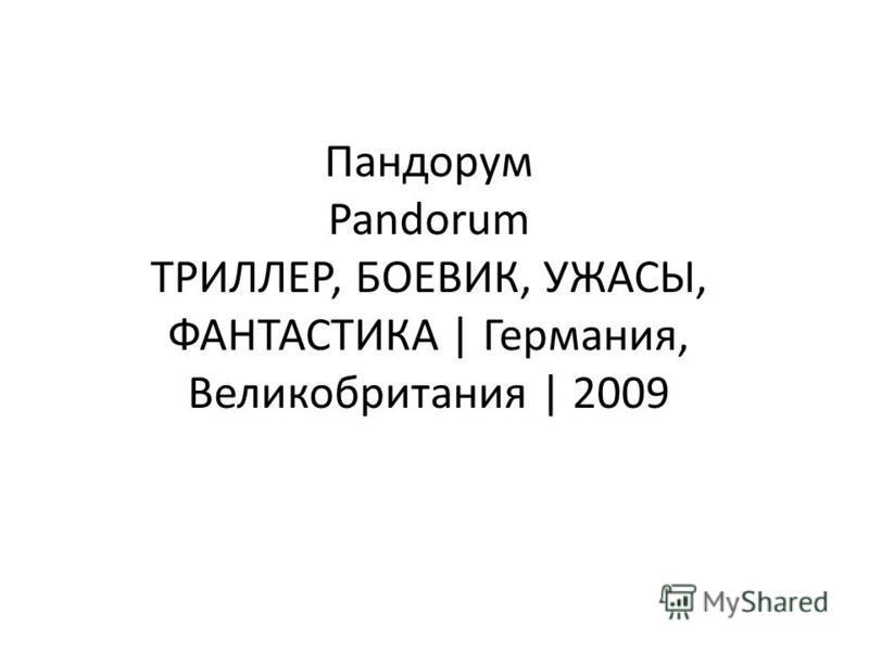 Пандорум Pandorum ТРИЛЛЕР, БОЕВИК, УЖАСЫ, ФАНТАСТИКА | Германия, Великобритания | 2009