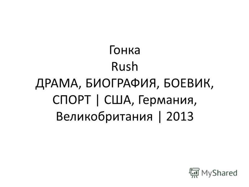 Гонка Rush ДРАМА, БИОГРАФИЯ, БОЕВИК, СПОРТ | США, Германия, Великобритания | 2013