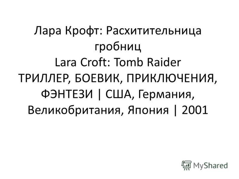 Лара Крофт: Расхитительница гробниц Lara Croft: Tomb Raider ТРИЛЛЕР, БОЕВИК, ПРИКЛЮЧЕНИЯ, ФЭНТЕЗИ | США, Германия, Великобритания, Япония | 2001