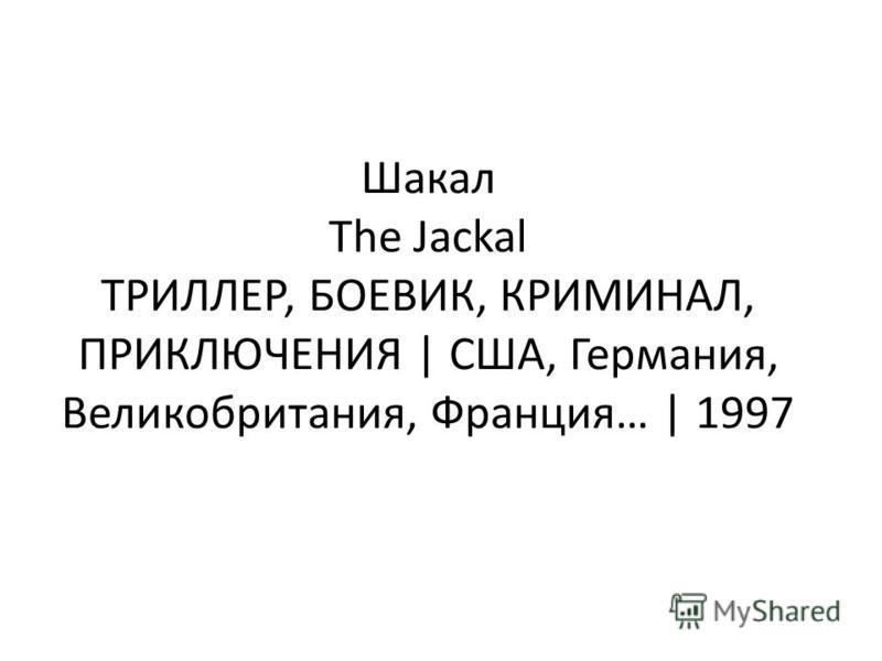 Шакал The Jackal ТРИЛЛЕР, БОЕВИК, КРИМИНАЛ, ПРИКЛЮЧЕНИЯ | США, Германия, Великобритания, Франция… | 1997