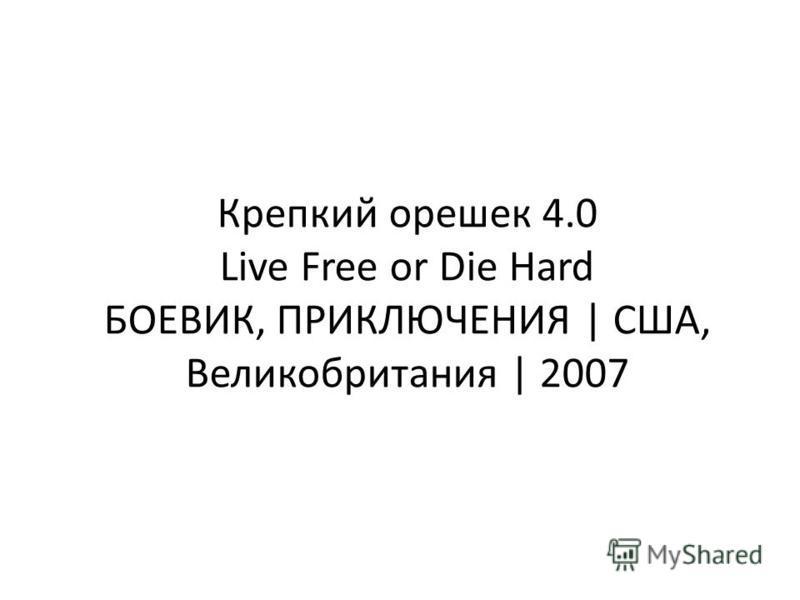 Крепкий орешек 4.0 Live Free or Die Hard БОЕВИК, ПРИКЛЮЧЕНИЯ | США, Великобритания | 2007