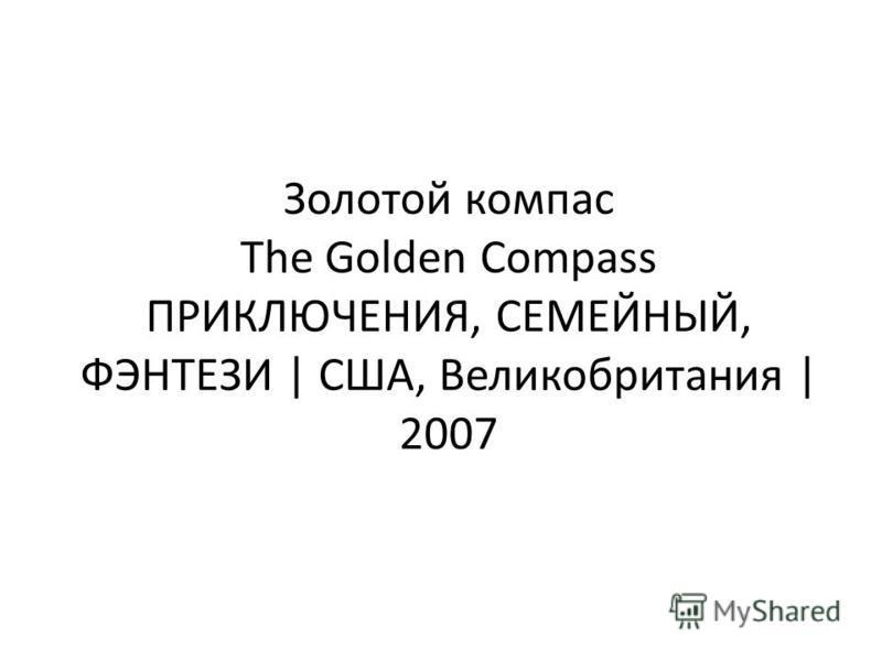 Золотой компас The Golden Compass ПРИКЛЮЧЕНИЯ, СЕМЕЙНЫЙ, ФЭНТЕЗИ | США, Великобритания | 2007