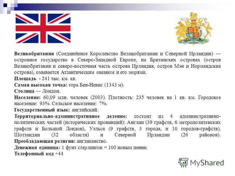 Великобритания (Соединённое Королевство Великобритании и Северной Ирландии) островное государство в Северо-Западной Европе, на Британских островах (остров Великобритания и северо-восточная часть острова Ирландия, остров Мэн и Нормандские острова), ом