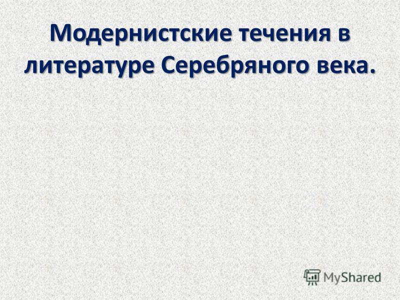 Модернистские течения в литературе Серебряного века.