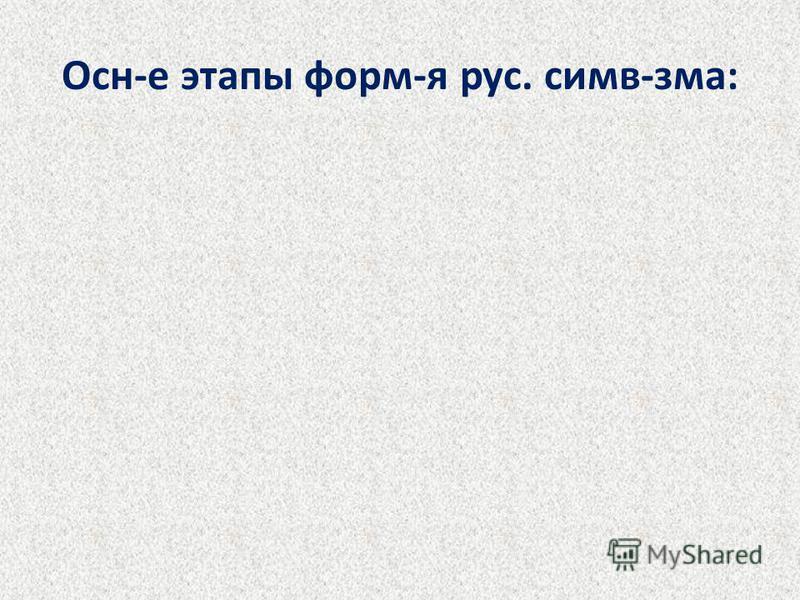 Осн-е этапы форм-я русским взма: