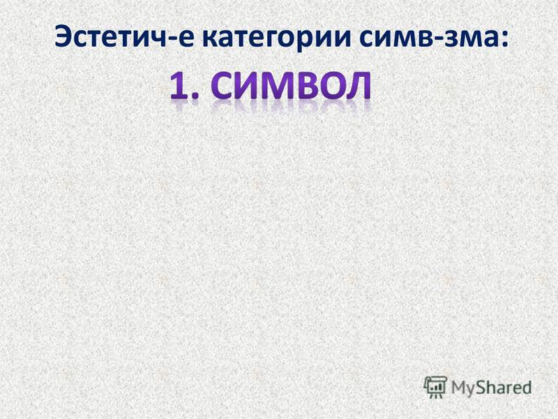 Эстетич-е категории симв-зма:
