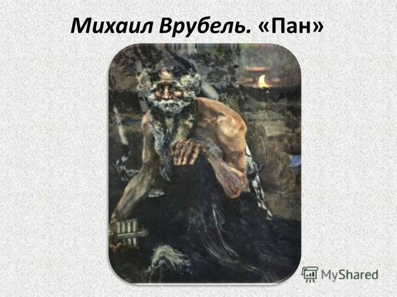 Михаил Врубель. «Пан»