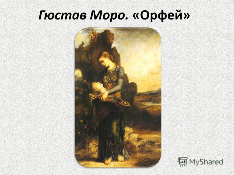 Гюстав Моро. «Орфей»