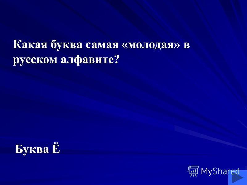 Какая буква самая «молодая» в русском алфавите? Буква Ё