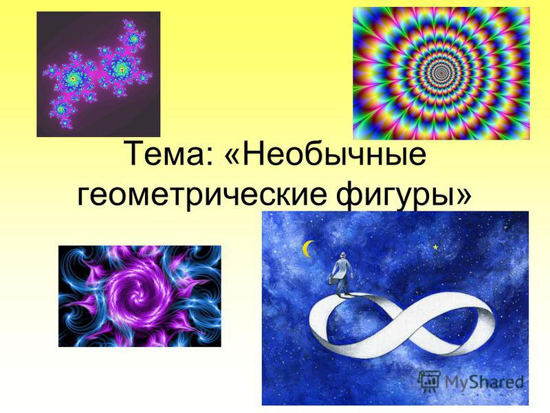 Тема: «Необычные геометрические фигуры»
