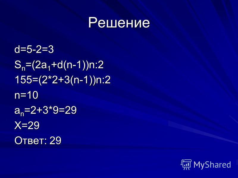 Решение d=5-2=3 S n =(2a 1 +d(n-1))n:2 155=(2*2+3(n-1))n:2n=10 a n =2+3*9=29 X=29 Ответ: 29
