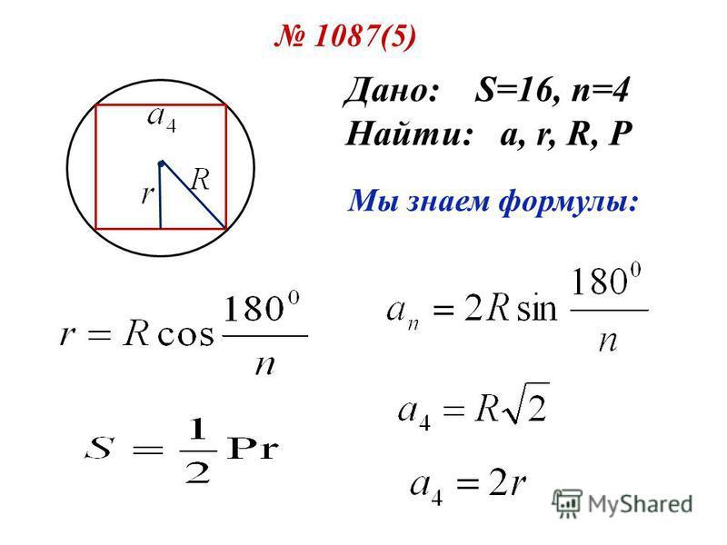 1087(5) Дано: S=16, n=4 Найти: a, r, R, P Мы знаем формулы: