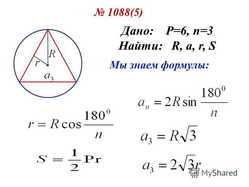 1088(5) Дано: P=6, n=3 Найти: R, a, r, S Мы знаем формулы: